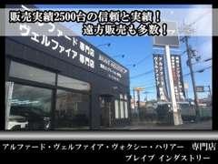 トヨタ系ミニバン(アルファード・ヴェルファイア・ヴォクシー)専門店!新車・ドレスアップ・カスタムはお任せを!