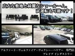 700坪の広大な敷地に約80台を展示中!試運転もできるのでお声掛け下さい!綺麗なショールーム内に新車も展示中。
