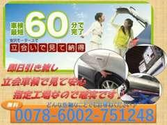 当社は近畿運輸局指定の車検工場を完備しております☆ そのため、日のうちに車検が完了!最短60分で車検が完了します♪