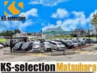 KS-selection ケイエスセレクション松原店