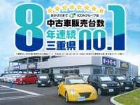 (株)オートモール ヴァーサス四日市東インター店
