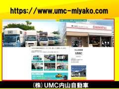 ホームページリニューアルしました!軽トラキャンピングカーの魅力を発信中!!ぜひご覧ください!https://www.umc-miyako.com