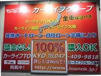 自社ローン カーライフTOKYO店