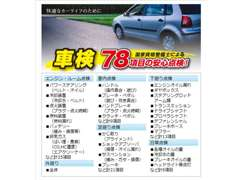 国が認める認証工場を完備しております。車検基本料金9500円~承ります。