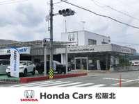 Honda Cars 松阪北 嬉野店