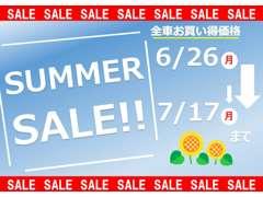 秋のビッグセール開催中!!!