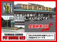 九州道小倉南IC入口そばのお店です。国道322号線、かかしうどんさん(有名店)の並びです♪