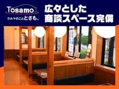■cafeの雰囲気で暖かみのある商談席です■ご予約席へどうぞ■
