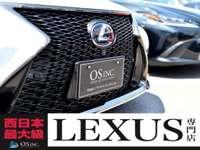 レクサス専門店 株式会社OS