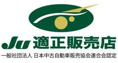 愛知県第1号店舗として適正販売に努めます。