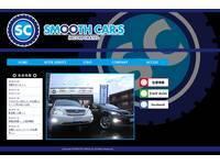 SMOOTH CAR'SのHPにて、お店の雰囲気もご覧になって下さい♪