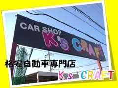 格安自動車専門店のK's CRAFTです!!お客様のお問い合わせ、ご来店をお待ちしております!