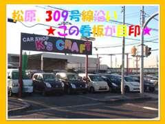 お店は、松原市309号線沿いにございます。阪神高速、三宅インターおりて車で10分♪♪