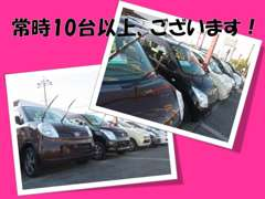 軽自動車・コンパクトカー中心に、お買い得価格にて展示しております!