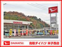 鳥取ダイハツ販売 U-CAR米子西