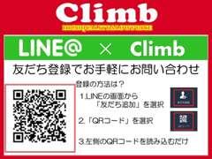 ★LINE@で簡単無料問い合わせ★