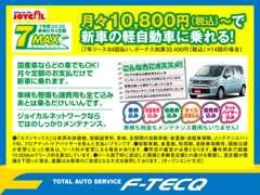 月々10800円(税込)新車に乗れる!車検時もお得!気軽にお尋ねを!