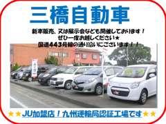 当店はJU加盟店です。良質な車輌を常に展示しております。