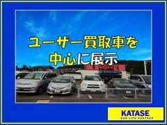 当店はユーザー買取車をメインに展示にしている「良質車専門店」です。