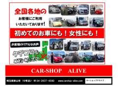 ホームページ http://www.carshop-alive.com/ ぜひ、ご覧ください!!ブログやお知らせ等随時更新しております。