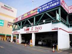 車検工場ピット併設店舗となります。安心してお乗り出し可能なお車をご準備して全国へ販売しております