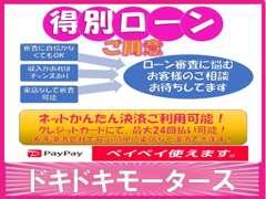審査不安な方特別ローンあります!(地域限定) 来店なしで審査可能!! ネット簡単決済やPayPayも導入!!!