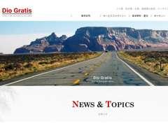 当社ホームページもぜひ覗いてみてください♪ http://dio-gratis.com/
