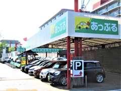 南国のコテージをイメージしたおしゃれなお店です。ゆったりとした場所でお客様のライフスタイルに合ったお車をお選びください。