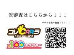 https://www.take-ban.jp/exami.html 審査結果・返事は電話でお答え致します。頂いた情報は秘密厳守致します。ご安心ください。