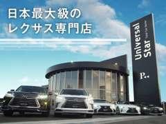 西日本最大級のトヨタ レクサス専門店!良質車のみ展示中!