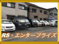 RS・エンタープライズ