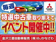 ☆毎週イベント開催中!特選車を取り揃えて皆様のお越しをお待ちしております!