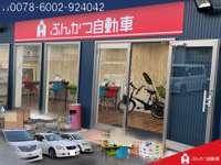 自社ローン大阪 ぶんかつ自動車