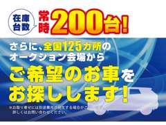 200台の在庫がお客様をお待ちしております!在庫にない車両でもプロの仕入れ担当がご希望の車種を全国でお探しいたします!