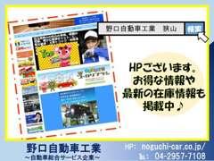 HPへは弊社のサービス内容が掲載されている事はもちろん最新の在庫情報やキャンペーン情報まで掲載中!お得な情報をご覧ください