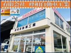 当店は兵庫県姫路市に御座います。地域密着で長年しておりますが、新規のお客様も大歓迎♪姫路にお越しの際は是非お立ち寄りを!
