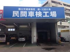 【九州運輸局指定自動車整備工場併設】車検・点検はもちろん、板金・修理もOK!車検も立会い見積りで明瞭、安心です。
