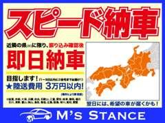 当店はスピード納車も可能です!振り込み確認後即日納車を目指しております!陸送費用は3万円以内!
