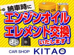 お車のことなら CAR SHOP KITAO にお任せください!