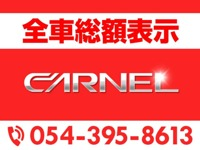 CARNEL 静岡店 諸費用コミコミロープライス車総額表示専門店