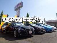 トヨタモビリティ東京(旧東京トヨペット) U-Car八王子店