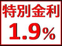 Aperta アペルタ名古屋 双日グループ高級輸入車専門店 低金利1.7%