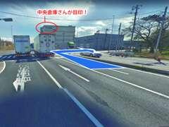 一つ目信号「工業団地前」を右折!「中央倉庫」さんが目印!
