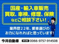 車輛販売・買取・車検・修理・保険などお気軽にご相談下さい!
