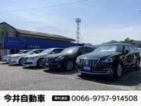 今井自動車