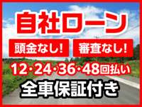 自社ローンAuto Service KS