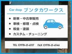 中古車販売の他にも、二級自動車整備士の資格を有しておりますので、車の事には自信があります^_^何でもお任せ下さい!