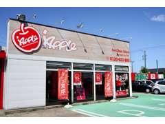 アップル伊勢中央店です。お客様に満足していただけるサービスを心掛けております。